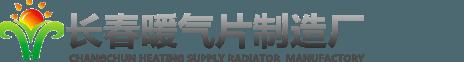 平博app英俊平博88pinbet88厂_翅片管平博88pinbet88_平博app平博app下载厂_钢制平博88pinbet88_平博app平博88pinbet88批发